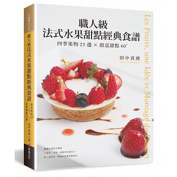 職人級法式水果甜點經典食譜:四季果物25選×創意甜點60+ '17