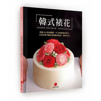 韓式裱花:超過 500 張步驟圖、40 支完整裱花影片... '17