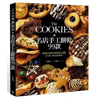 The COOKIES 名店手工餅乾99款:烘焙達人的零失敗食譜大公開!有了這本,開店不再是夢想!(三版) '17  出版社缺書 107/10/17