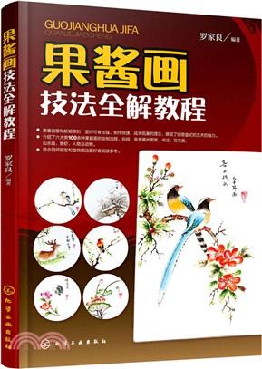 果醬畫技法全解教程(簡體書)'17