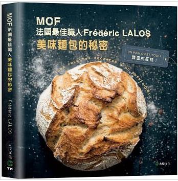 MOF法國最佳職人:Frédéric LALOS美味麵包的秘密: '17