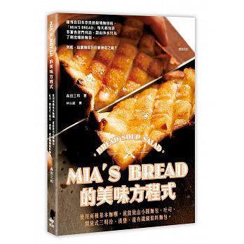 MIA'S BREAD的美味方程式: '17