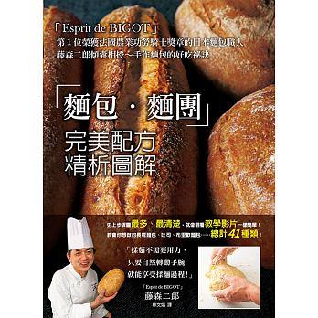 CP0429  「麵包•麵團」完美配方精析圖解:'17