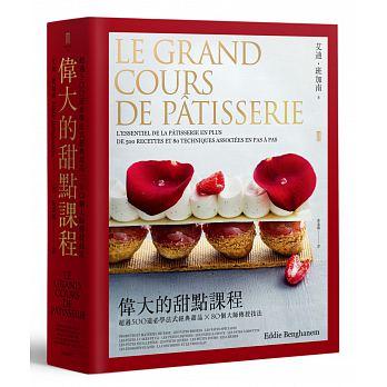偉大的甜點課程:超過500道必學法式經典甜品與80個大師傳授技法 '17
