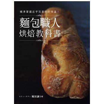 麵包職人烘焙教科書:精準掌握近乎完美的好味道!'17