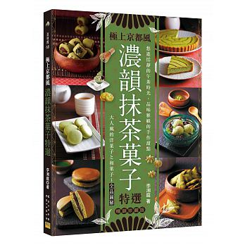 濃韻抹茶菓子特選:大人風的洋菓子と和菓子∼全品圖解[暢銷珍藏版](二版)'17