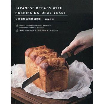 日本星野天然酵母麵包(中英對照)'17