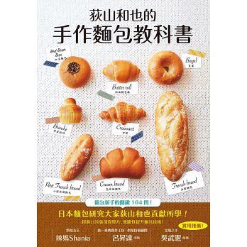 荻山和也的手作麵包教科書 '17