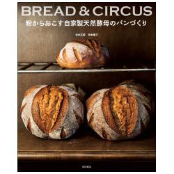 Bread & circus 粉からおこす自家製天然酵母のパンづくりブレッド&サーカス (寺本五郎)  '1