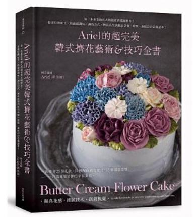 Ariel的超完美韓式擠花藝術&技巧全書:'17 / 搭附精雕工具組一套