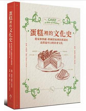 蛋糕裡的文化史:從家族情感、跨國貿易到社群認同,品嘗最可口的社會文化 '17
