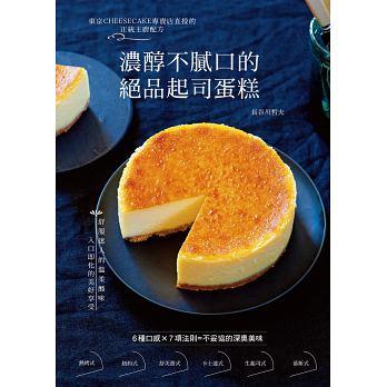 濃醇不膩口的絕品起司蛋糕:東京CHEESECAKE專賣店直授的正統主廚配方'17