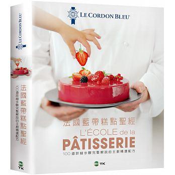法國藍帶糕點聖經:'18