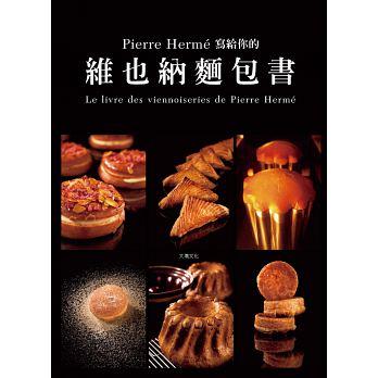 Pierre Hermé 寫給你的維也納麵包書: '17