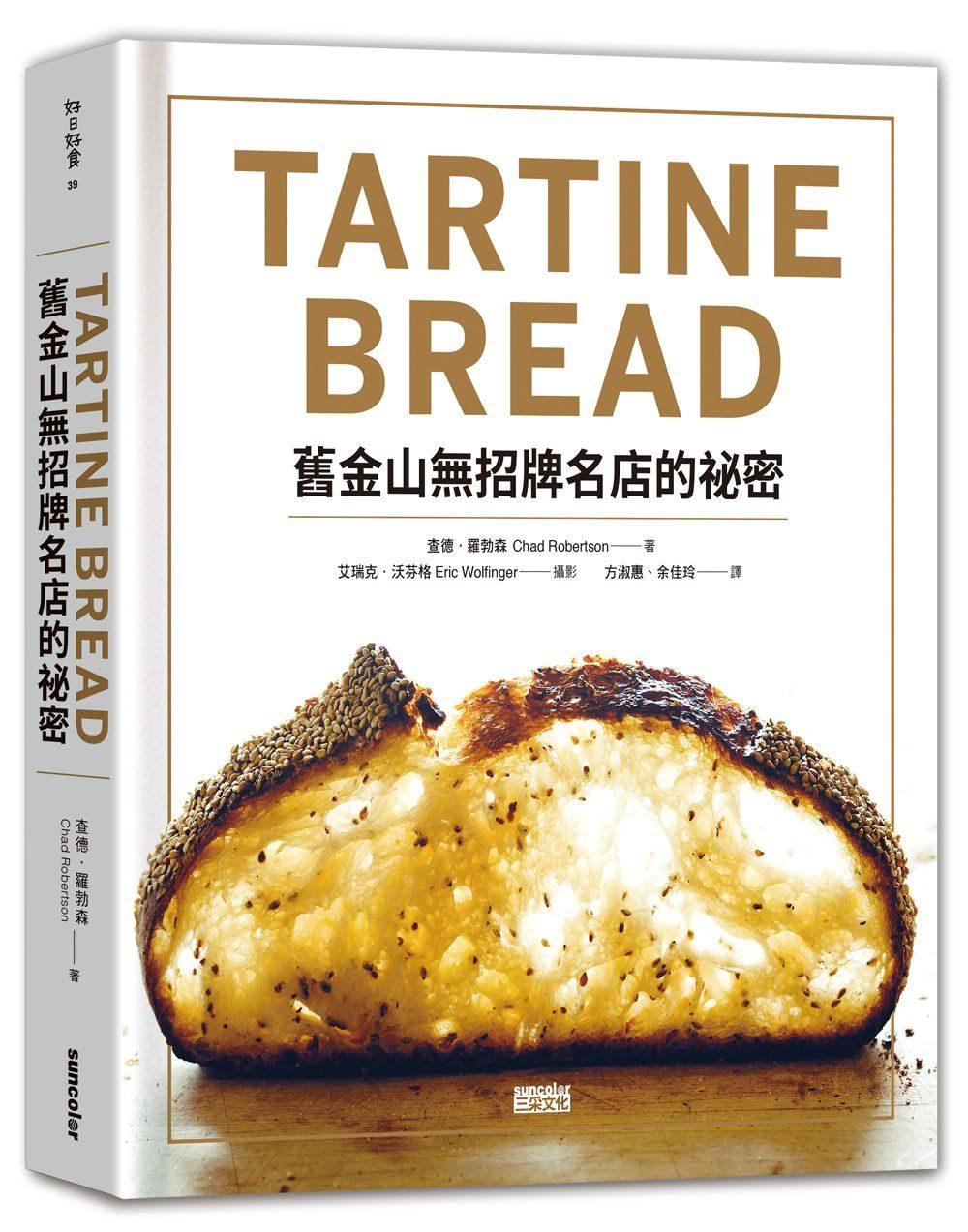 TARTINE BREAD:舊金山無招牌名店的祕密 '17