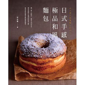 日式手感極品和風麵包 '17