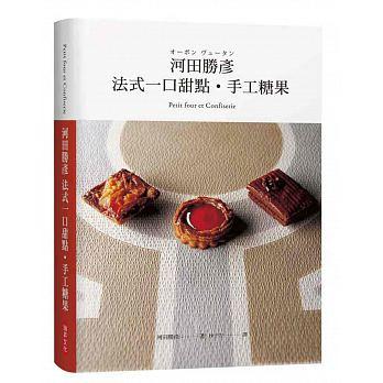 河田勝彥 法式一口甜點•手工糖果:(精裝珍藏版) '17