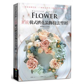 正統韓式擠花裝飾技法聖經:'17