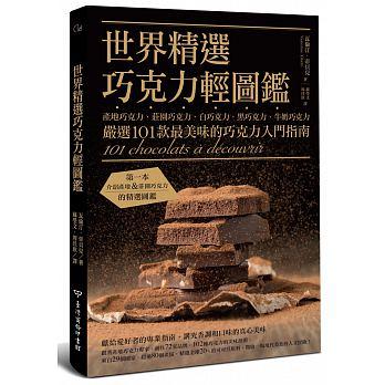 世界精選巧克力輕圖鑑:產地巧克力、莊園巧克力、白巧克力、黑巧克力、牛奶巧克力,嚴選101款最美味的巧克力入門指南'18
