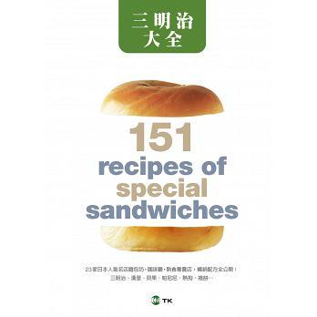 三明治大全:23家日本人氣名店,三明治、漢堡.. '18 (新版)