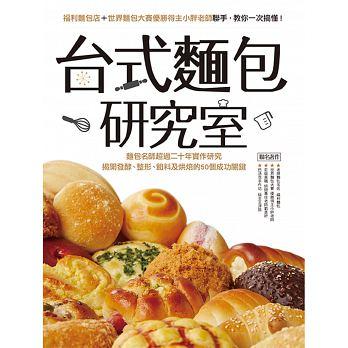 台式麵包研究室:麵包名師超過二十年實作研究.. '18