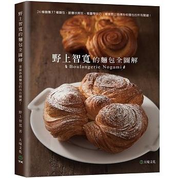 野上智寬的麵包全圖解:26種麵團57種麵包,翻書找解答.. '18