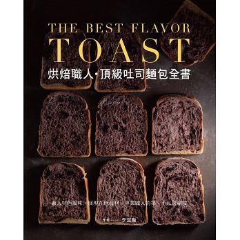 烘焙職人 頂級吐司麵包全書 '18