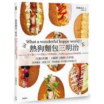 熱狗麵包三明治:早午餐X下午茶點心X野餐便當,80款Koppepa..'18