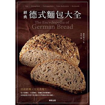 經典德式麵包大全 '18