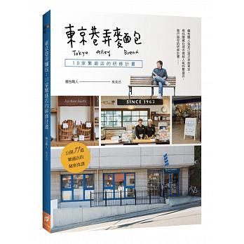 東京巷弄麵包:10家繁盛店的研修計畫'18  - 6月4日出版