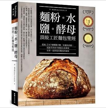 麵粉•水•鹽•酵母-頂級工匠麵包聖經: '18