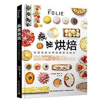瘋狂烘焙:法國名店大師招牌糕點秘方 簡體書 '18