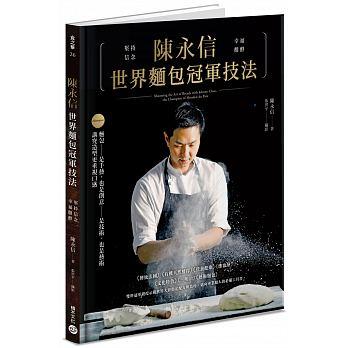陳永信 世界麵包冠軍技法(教育推廣版)'19