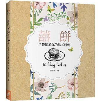 囍餅Wedding Cookies:手作屬於你的法式餅乾'18