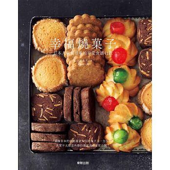 幸福燒菓子:日本人氣料理家的珍愛食譜41款 '18