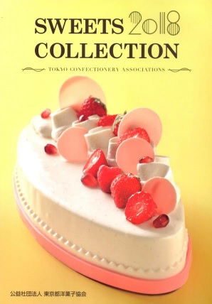 Sweets Collection 2018 / 附中文小冊