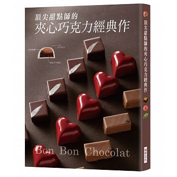 頂尖甜點師的夾心巧克力經典作 '18