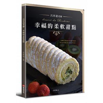 呂昇達老師 幸福的柔軟甜點 '18
