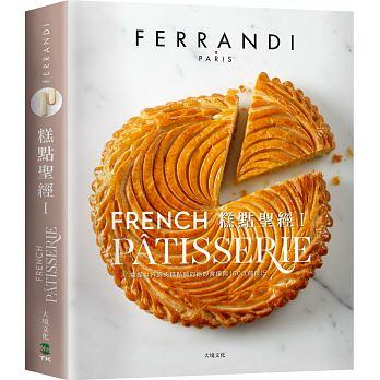 糕點聖經Ⅰ(上冊):FERRANDI斐杭狄法國高等廚藝學校: '18