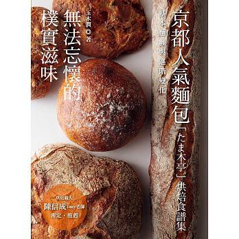 無法忘懷的樸實滋味:京都人氣麵包「たま木亭」烘焙食譜集 '18