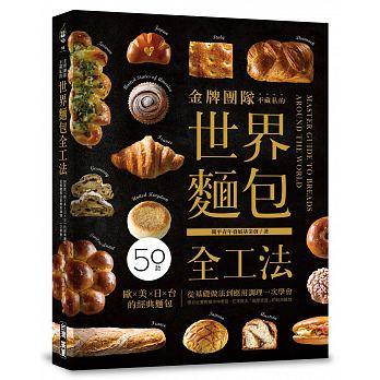 金牌團隊不藏私的世界麵包全工法'18