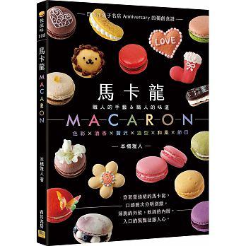 馬卡龍MACARON:─職人的手藝&職人的味道─日本洋菓子名店Anniversary的獨創食譜'18