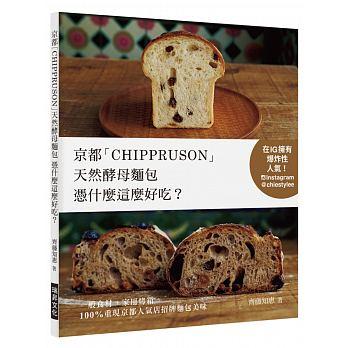 京都「CHIPPRUSON」天然酵母麵包憑什麼這麼好吃?'19