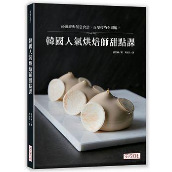 韓國人氣烘焙師甜點課:60道經典創意食譜,百變技巧全圖解!'19