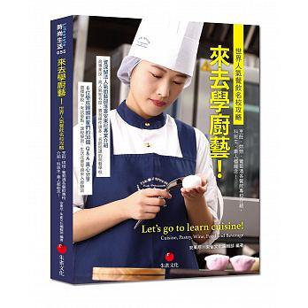 來去學廚藝!世界人氣餐飲名校攻略 '19