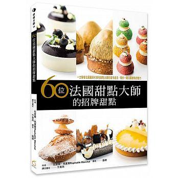 60位法國甜點大師的招牌甜點 '19