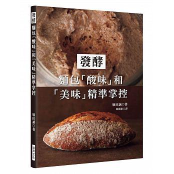 發酵:麵包「酸味」和「美味」精準掌控 '19