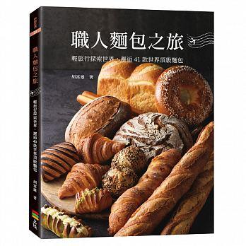 職人麵包之旅:輕旅行探索世界,邂逅41款世界頂級麵包 '19