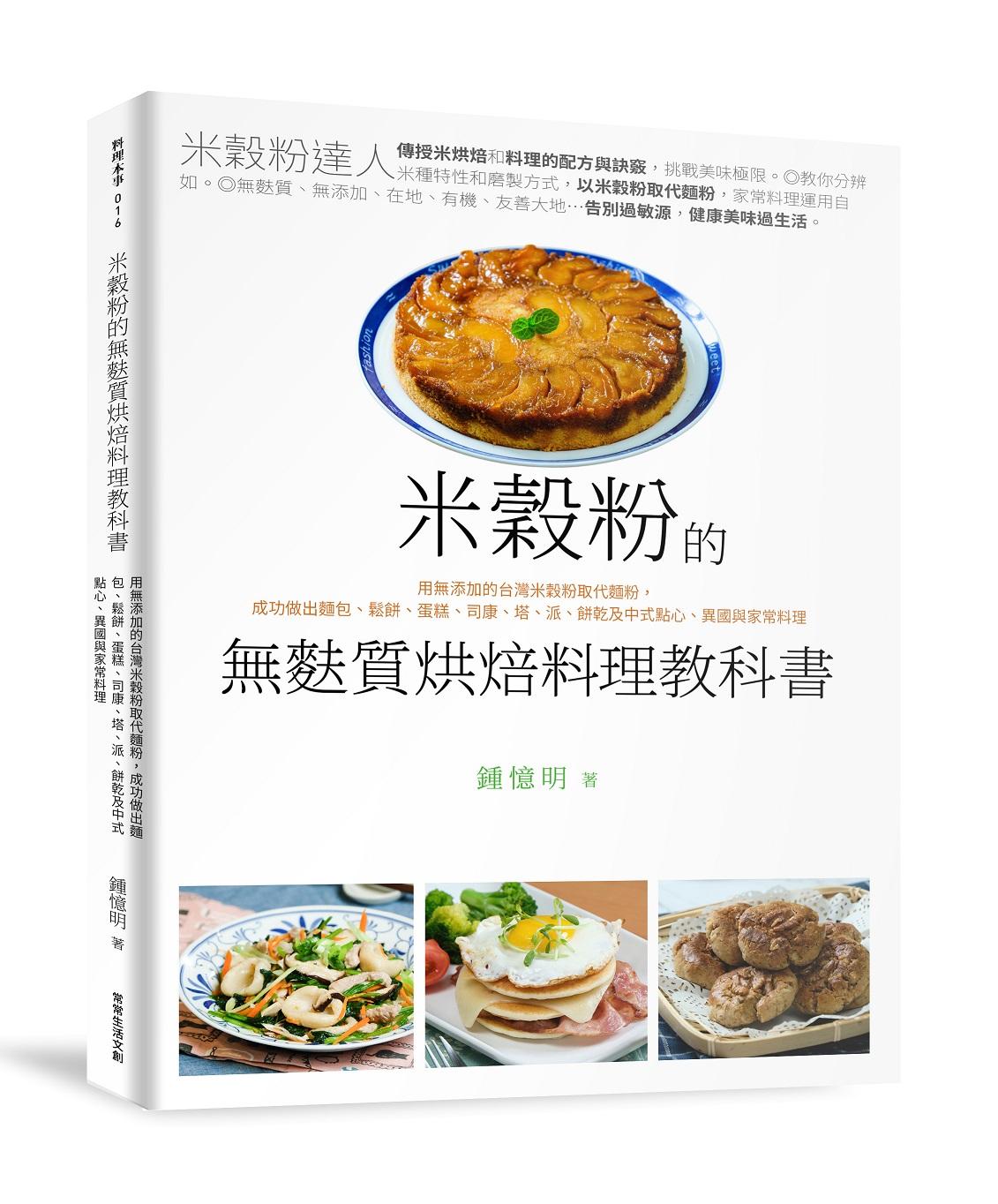 米穀粉的無麩質烘焙料理教科書 '19