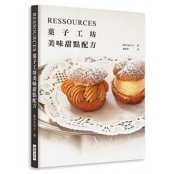 RESSOURCES菓子工坊親授 美味甜點配方 '19